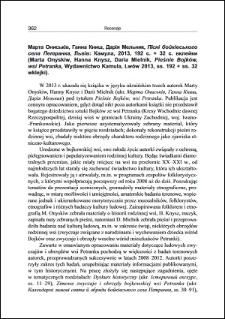 Marta Onisʹkiv, Ganna Kniš, Dariâ Melʹnik, Pisni bojkivskogo sela Pertanka : [recenzja]