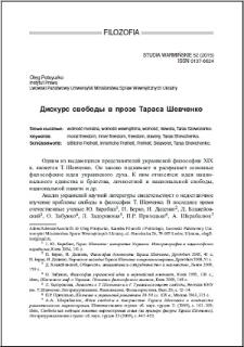 Diskurs svobody v proze Tarasa Ševčenko