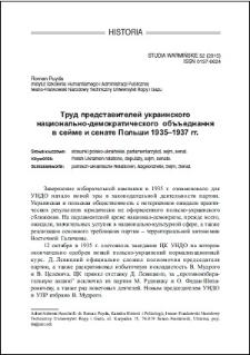 Trud predstavitelej ukrainskogo nacionalʹno-demokratičeskogo obʺednannâ v sejme i senate Polši 1935-1937 gg.
