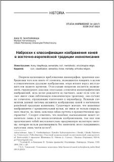Nabroski k klassifikacii izobraženiâ konej v vostočno-evropejskoj tradicii ikonopisaniя