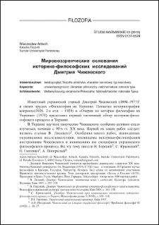 Mirovozzrenčeskie osnovaniâ istoriko-filozofskih issledovanij Dmitriâ Čiževskogo