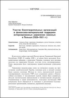 Učastie blagotvoritelʹnyh organizacij v finansovo-materialʹnoj podderžke internirovannyh ukrainskih voennyh v Polše (1920-1921 gg.)
